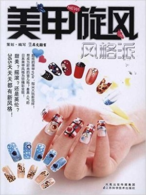 cover image of 美甲旋风 (Manicure Trend)